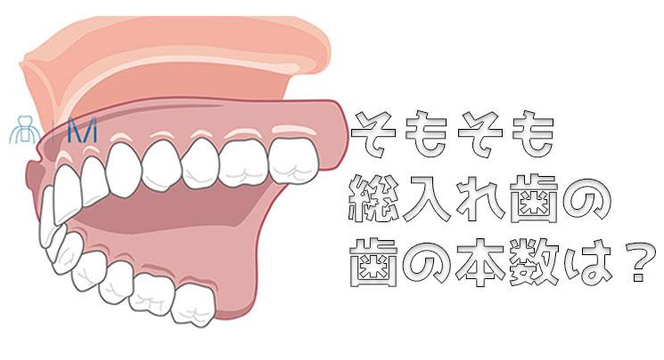 総入れ歯 歯の本数