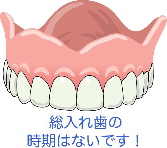 総入れ歯の時期がない