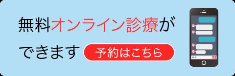 All-on-4 ザイゴマインプラント 無料オンライン診療